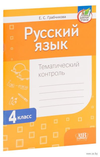 Русский язык. Тематический контроль. 4 класс. Елена Грабчикова