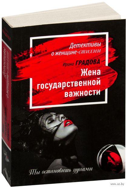 Жена государственной важности (м). Ирина Градова