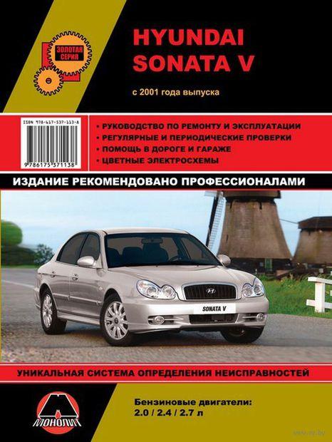 Hyundai Sonata V с 2001 г. Руководство по ремонту и эксплуатации — фото, картинка