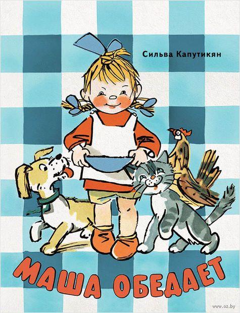 Маша обедает. Сильва Капутикян