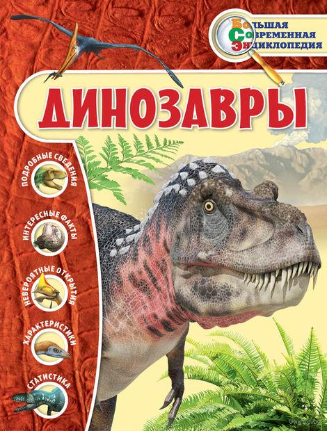 Динозавры. В. Владимирова