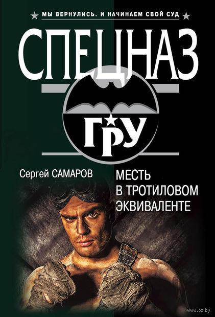 Месть в тротиловом эквиваленте (м). Сергей Самаров