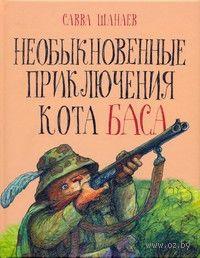 Необыкновенные приключения кота Баса. Савва Шанаев