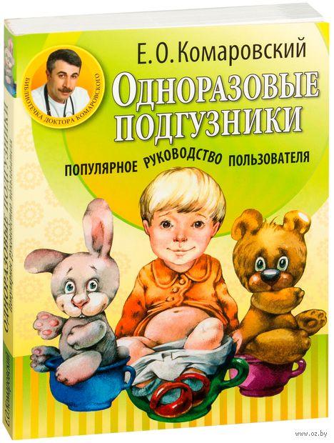 Одноразовые подгузники. Популярное руководство пользователя. Евгений Комаровский
