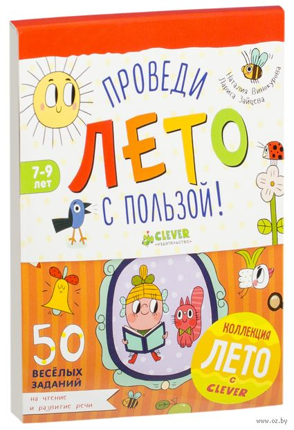 Проведи лето с пользой! 50 веселых заданий на чтение и развитие речи — фото, картинка