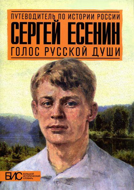Сергей Есенин. Голос русской души — фото, картинка
