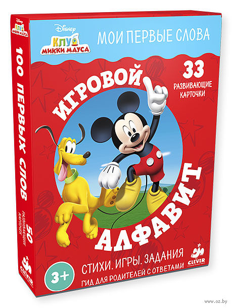 Клуб Микки Мауса. Игровой алфавит. 33 развивающие карточки — фото, картинка