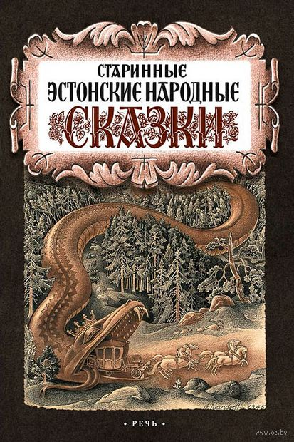 Старинные эстонские народные сказки — фото, картинка