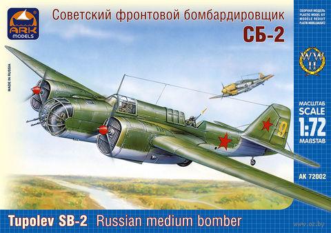 Советский фронтовой бомбардировщик СБ-2 (масштаб: 1/72) — фото, картинка