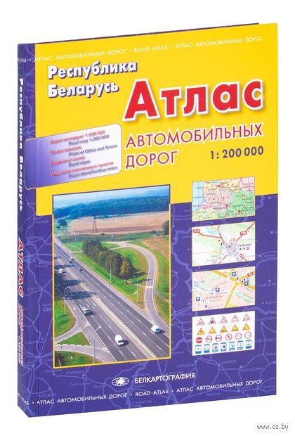 Атлас автомобильных дорог Республики Беларусь — фото, картинка