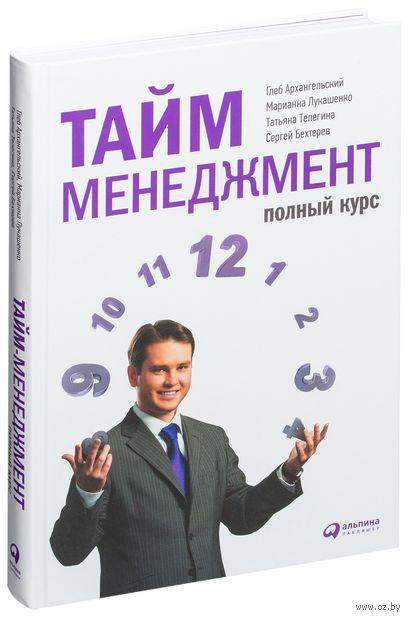 Тайм-менеджмент. Полный курс — фото, картинка