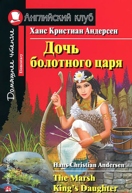 The Marsh King's Daughter. Ганс Христиан Андерсен