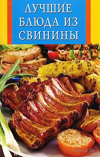 Лучшие блюда из свинины — фото, картинка
