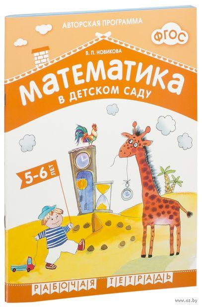 Математика в детском саду. Рабочая тетрадь для детей 5-6 лет. Валентина Новикова