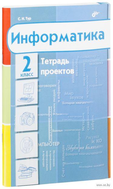 Информатика. 2 класс. Тетрадь проектов. Светлана Тур