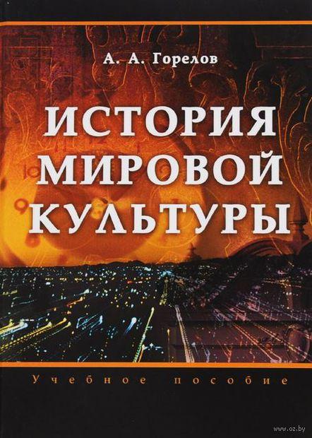 История мировой культуры. Анатолий Горелов