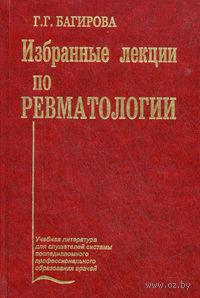 Избранные лекции по ревматологии. Г. Багирова