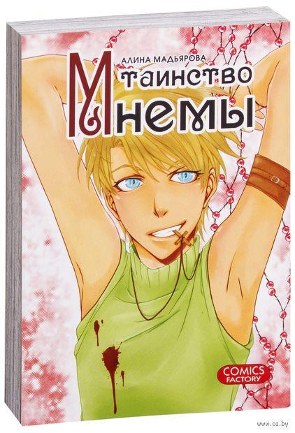 Таинство Мнемы (16+). Алина Мадьярова