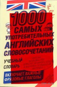 100 самых употребительных английских словосочетаний
