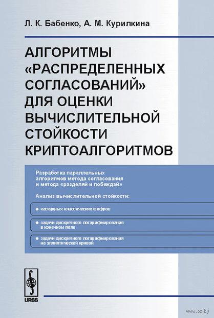 """Алгоритмы """"распределенных согласований"""" для оценки вычислительной стойкости криптоалгоритмов. Людмила  Бабенко, Анастасия  Курилкина"""