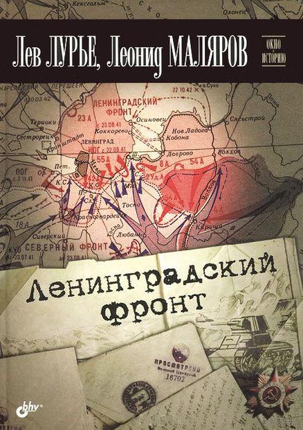 Ленинградский фронт — фото, картинка