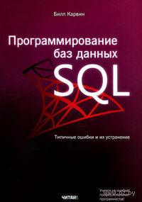 Программирование баз данных SQL. Типичные ошибки и их устранение. Билл Карвин