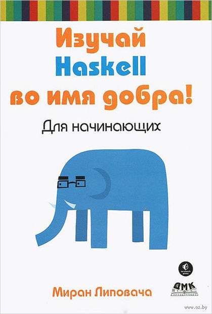 Изучай Haskell во имя добра!. Миран Липовача
