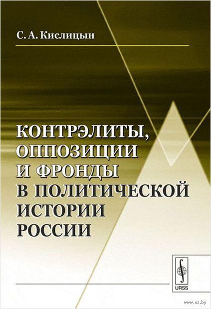 Контрэлиты, оппозиции и фронды в политической истории России — фото, картинка