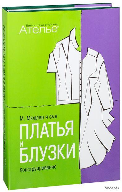 Конструирование. Платья и блузки. Маргарета Штиглер