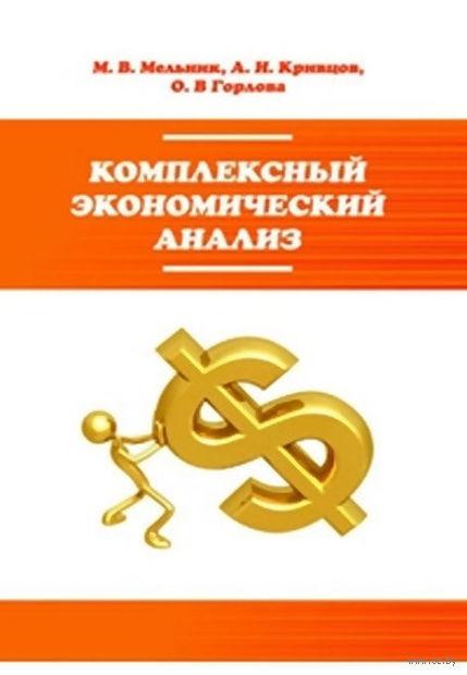 Комплексный экономический анализ. Маргарита Мельник, А. Кривцов , О. Горлова