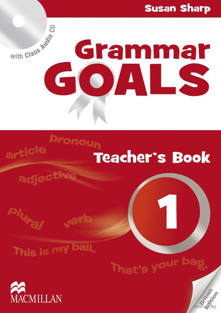 Grammar Goals. Teacher`s Book 1 (+ CD). Сью Шарп, Николь Тейлор, Майкл Уоттс