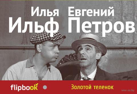 Золотой теленок (м). Илья Ильф, Евгений Петров
