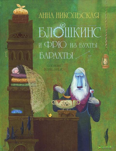 Блошкинс и Фрю из бухты Барахты. Анна Никольская