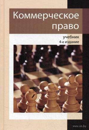 Коммерческое право. Михаил Рассолов, Игорь Петров, В. Алексий