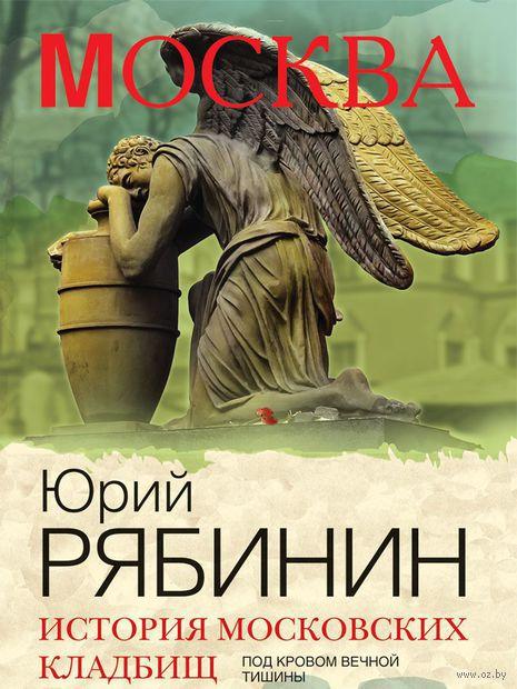 История московских кладбищ. Под кровом вечной тишины. Юрий Рябинин