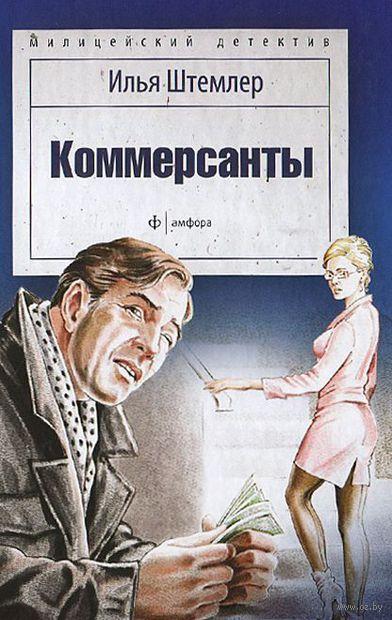 Коммерсанты. Илья Штемлер