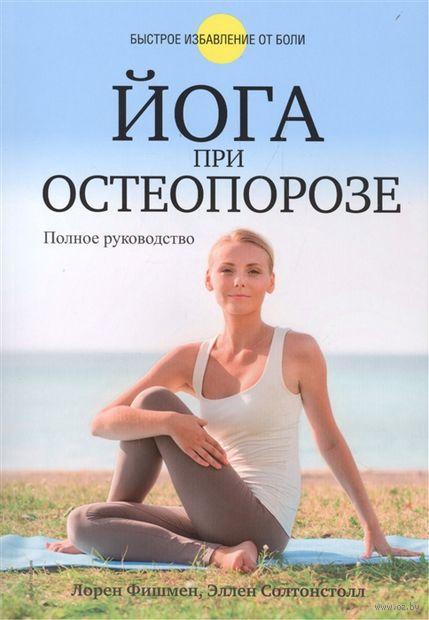 Йога при остеопорозе. Лорен Фишмен, Эллен Солтонстолл