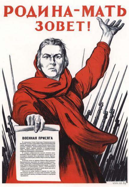 """Магнит сувенирный """"Советские плакаты"""" (арт. 1034)"""