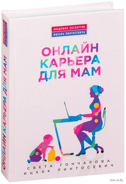 Онлайн-карьера для мам — фото, картинка
