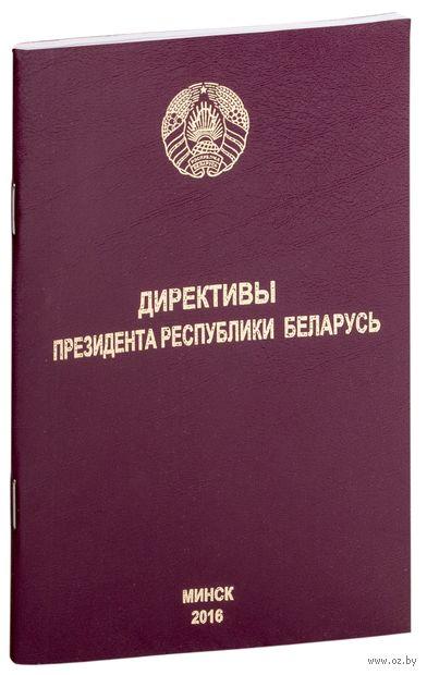Директивы Президента Республики Беларусь — фото, картинка