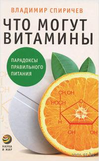 Что могут витамины. Парадоксы правильного питания — фото, картинка