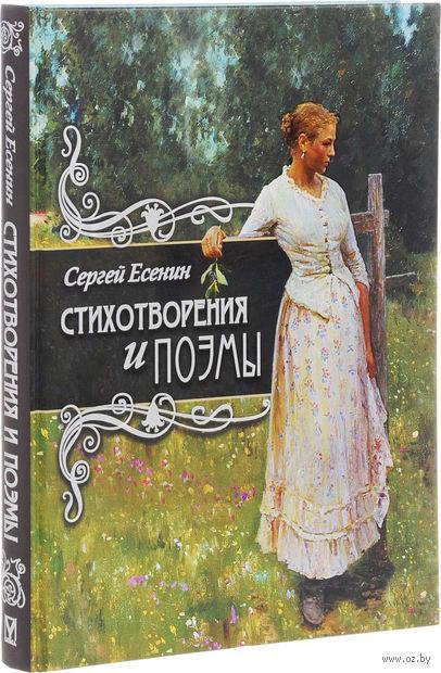 Сергей Есенин. Стихотворения и поэмы — фото, картинка