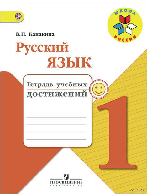 Русский язык. 1 класс. Тетрадь учебных достижений — фото, картинка