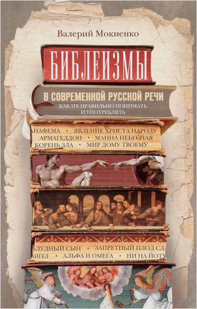 Библеизмы в современной русской речи — фото, картинка