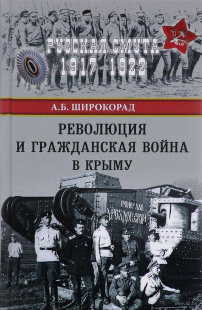 Революция и Гражданская война в Крыму — фото, картинка