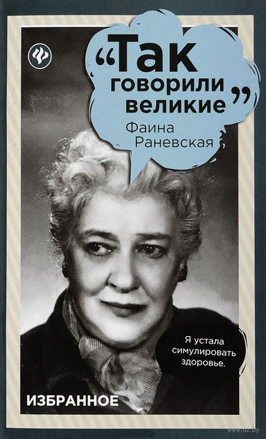 Фаина Раневская. Избранное — фото, картинка