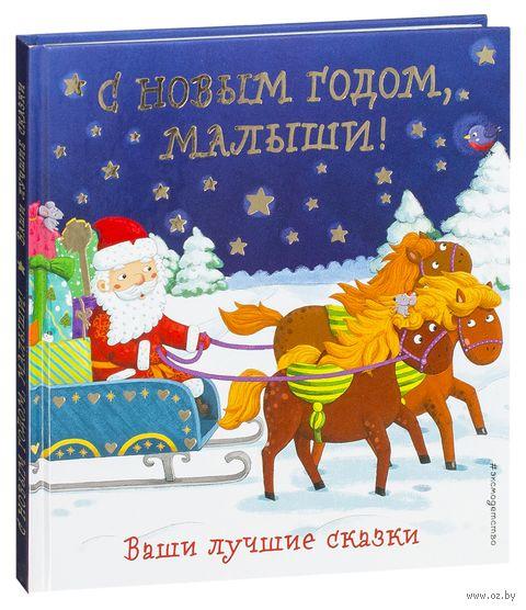 С Новым годом, малыши! Ваши лучшие сказки — фото, картинка