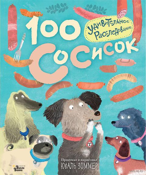 100 сосисок. Удивительное расследование — фото, картинка
