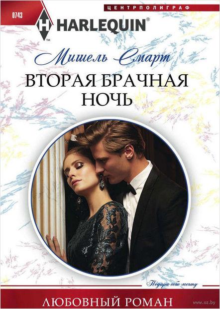 Вторая брачная ночь (м) — фото, картинка