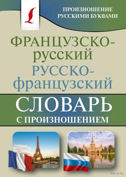 Французско-русский русско-французский словарь с произношением (м) — фото, картинка